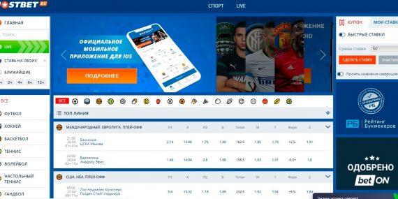 сайт на ставки на евро