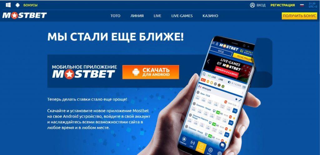 Мобильное приложение Мостбет